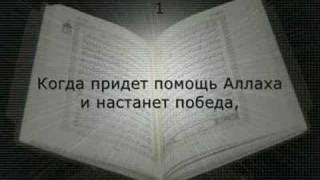 sura 109, 110, 111
