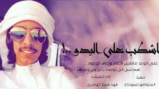 جديد فهد بن فصلا 2019🔞🔥 | اشطب على البدوو , على الوعد مانقبل الاعذاار ⚡️🔥شيلة مجنونةة خطيرة |+Mp3