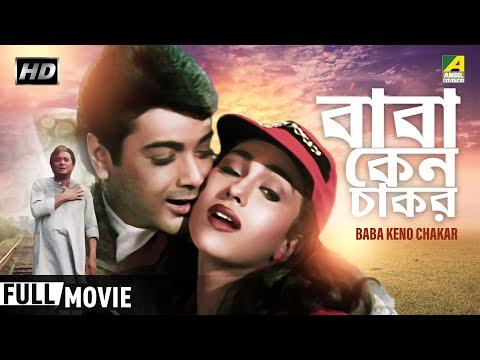 Baba Keno Chakar   বাবা কেন চাকর   Bengali Movie   Full HD   Prosenjit, Rituparna