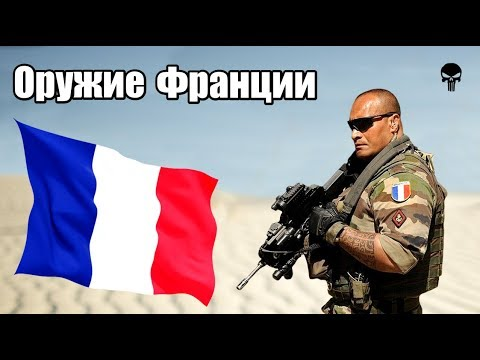 Стрелковое оружие армии Франции
