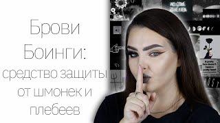 CHALLENGE: макияж Marina Luxious   Как я рисую стрелы и брови