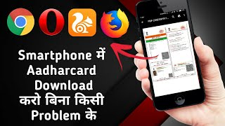 Download Aadhaar Card in Chrome/Any Browser Without Any Problem | All Problems Solved 🔥
