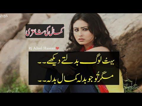 Bohat Log Badlty Dekhy|2 Line Poetry|2 Line Shayari|Adeel Hassan|2 Line Urdu Poetry|John Elea Poetry