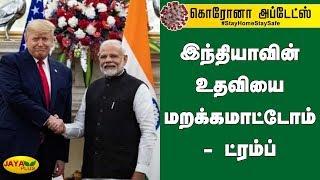 இந்தியாவின் உதவியை மறக்கமாட்டோம் - ட்ரம்ப் | Coronavirus | Trump thanks Modi | Hydroxychloroquine