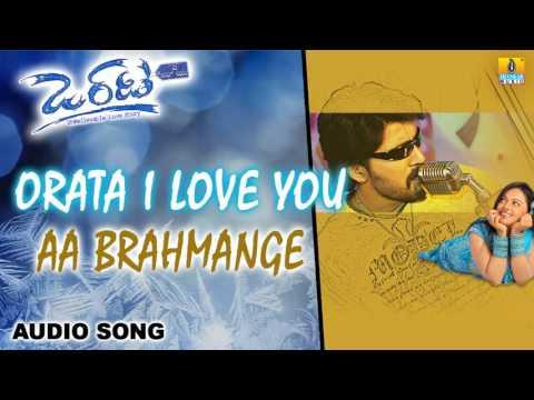 "Orata I Love You | ""Aa Brahmage"" Audio Song| Prashanth, Soumya"