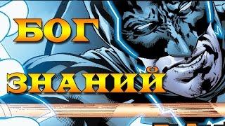 Бэтмен - Бог Знаний. Что Будет с Джокером?