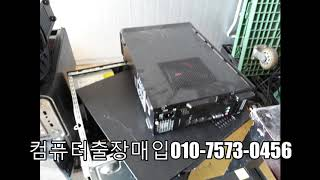 중랑구컴퓨터매입/중고컴퓨터매입입니다.