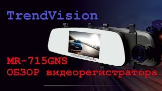 видео Видеорегистратор TrendVision MR-710 GNS