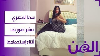 سما المصري تنشر صورتها أثناء إستحمامها