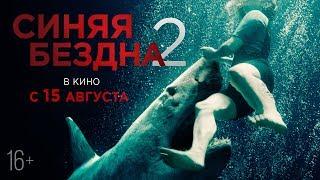 СИНЯЯ БЕЗДНА 2 | Трейлер | В кино с 15 августа