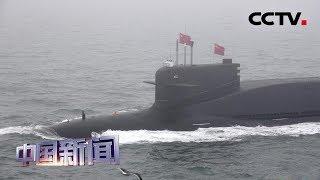 [中国新闻] 中国人民解放军海军成立70周年 海军发展是中国快速发展的缩影 | CCTV中文国际