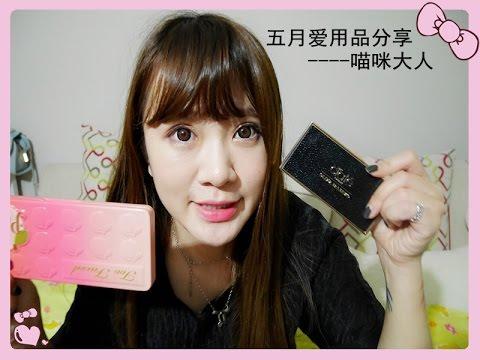 ♥Nicky♥ 五月爱用品分享