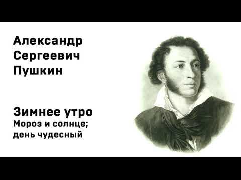 Александр Сергеевич Пушкин  Зимнее утро Мороз и солнце; день чудесный Учи стихи легко Аудио Онлайн