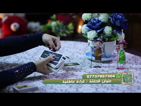 مشاعر الطرفين مع نوع العلاقه ومصيرها ونصائح لكل مجموعه بأخر الفيديو