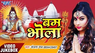 Sanjana Raj कावर गीत 2017 - Bam Bhola - Video Jukebox - Bhojpuri Kanwar Songs