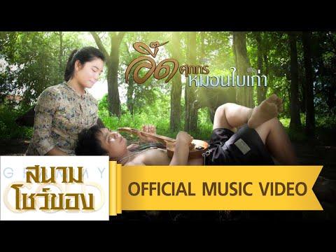 หมอนใบเก่า - อี๊ด ศุภกร【Music Video】