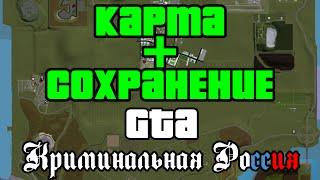 Карта + сохранение для GTA Криминальная Россия beta 2