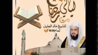 تلاوة مصرية رائعة للشيخ خالد الجليل من ليلة 27 لعام 1436 اواخر ابراهيم