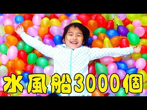 ふわふわ水風船の絨毯!約3000個の水ふうせんでベランダを埋め尽くしたよ!!前編himawari-CH