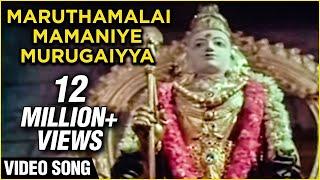 Maruthamalai Mamaniye Murugaiyya - Deivam - Devotional Tamil Song thumbnail