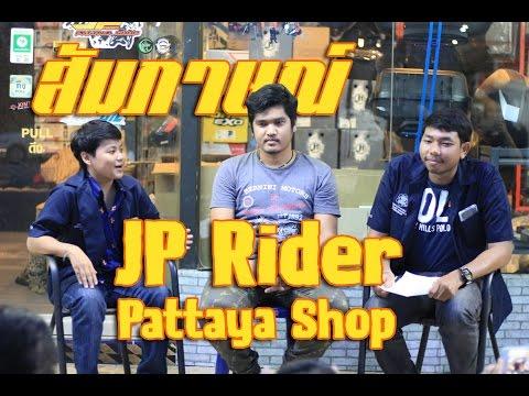 สัมภาษณ์ JP Rider Pattaya Shop ร้านตกแต่งบิ๊คไบค์พัทยาเหนือ