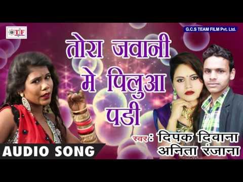 Tora Jawani Me Piluwa Pari || दे दिहलू धोखा तू | Deepak Diwana |Uthata Daradiya Dare Me