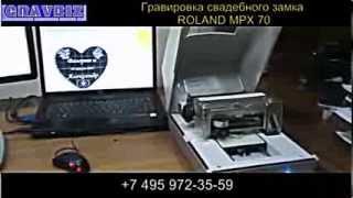 Гравировка свадебного замка Roland Metaza MPX 70