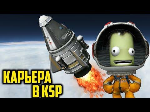 КАРЬЕРА В KSP #1   ПЕРВЫЕ КОРАБЛИ В Kerbal Space Program