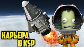КАРЬЕРА В KSP #1 | ПЕРВЫЕ КОРАБЛИ В Kerbal Space Program