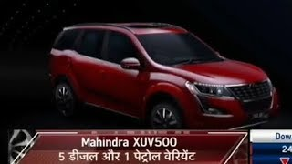 2018 Mahindra XUV500 Hindi Review India | Auto India
