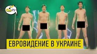 Евровидение полный УГАР!  Лучшая пародия от Квартал 95!