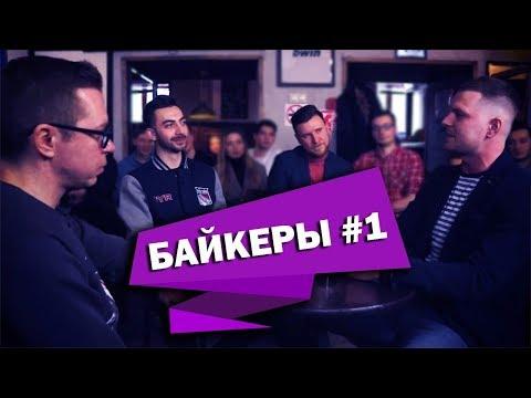 БАЙКЕРЫ №1. Юрий Семин напал на комментатора