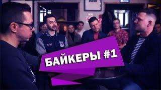 "БАЙКЕРЫ №1. Юрий Семин напал на комментатора ""Матч ТВ"""