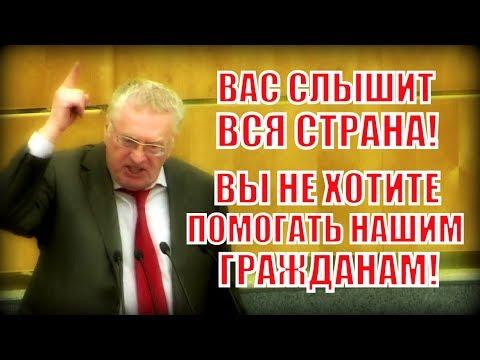 Выступление Жириновского по кандидатуре нового премьера Мишустина!