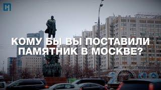 Кому бы вы поставили памятник в Москве?
