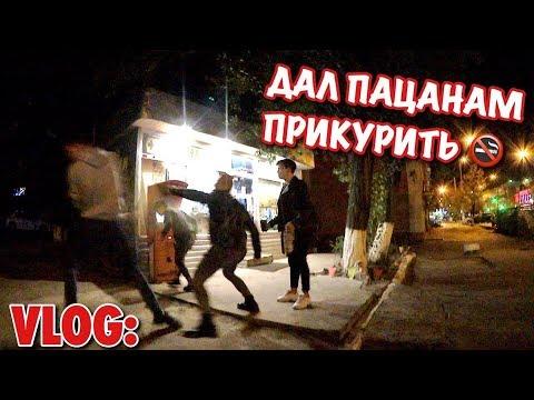 VLOG: ДАЛ ПАЦАНАМ ПРИКУРИТЬ #СБРОД