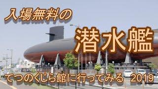 入場無料の潜水艦 てつのくじら館に行ってみる 2019 JMSDF KURE MUSEUM