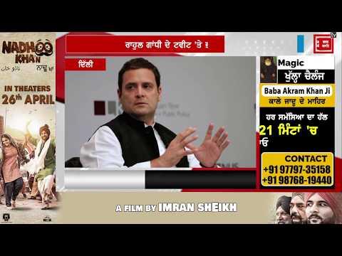 Rahul-Kejriwal ਟਵੀਟ ਵਾਰ `ਚ BJP ਦੀ `ਐਂਟਰੀ`