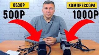 Обзор автомобильных компрессоров / Дешевый (1000р) VS супер дешевый (500р)