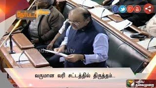 Nerpada Pesu 29-11-2016 New Income-Tax Amendment Bill – Puthiya Thalaimurai tv Show