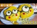 卵不使用 なんちゃってミニオンオムライスの作り方/Minions Omurice【kattyanneru】