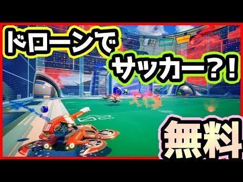 ドローンでサッカーゲーム。『Axiom Soccer 』やってみた! 無料であそべる! Steam soccer DRONE