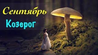 Козерог _ Таро прогноз на Сентябрь 2019 _ гороскоп