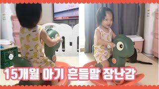 15개월 아기 장난감 | 베네베네 흔들말