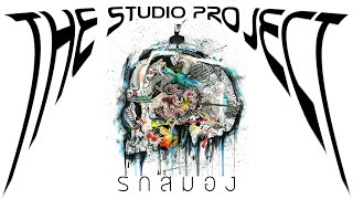 THE STUDIO PROJECT - รกสมอง [Official Audio]