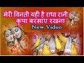 Meri Vinti Yahi Hai Radha Rani    Barsane Wali Radhe    Krishna Bhajan    Hindi Bhakti Video New