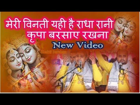 Meri Vinti Yahi Hai Radha Rani || Barsane Wali Radhe || Krishna Bhajan || Hindi Bhakti Video New