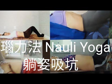 Nauli Yoga  吸坑-下腹部内收