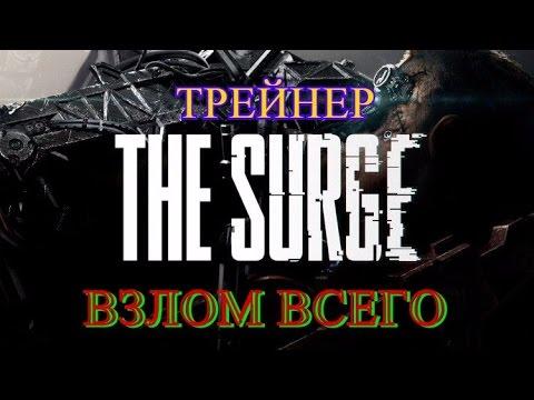 скачать трейнер для The Surge - фото 11