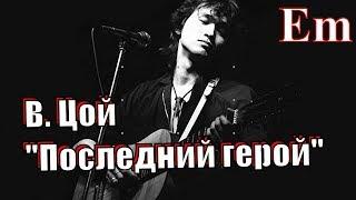 """""""Доброе Утро, Последний Герой"""", 🎸🔆📢🔥💥 кавер на гитаре"""
